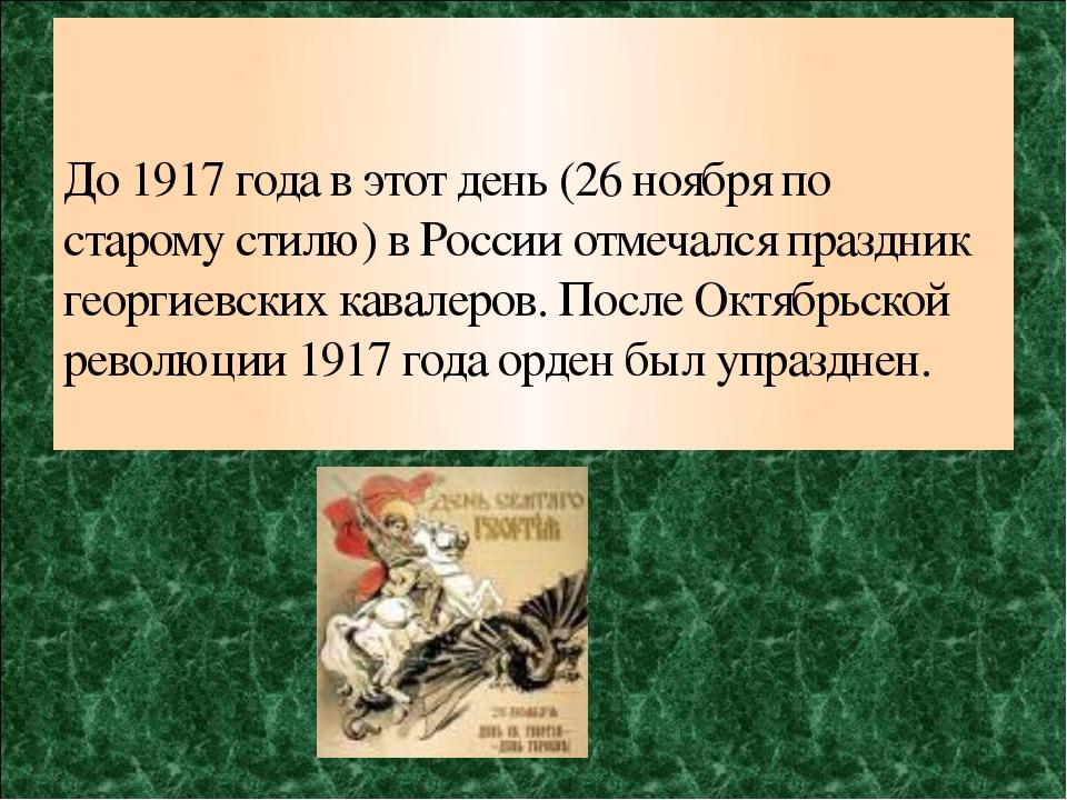 До 1917 года в этот день (26 ноября по старому стилю) в России отмечался пра...