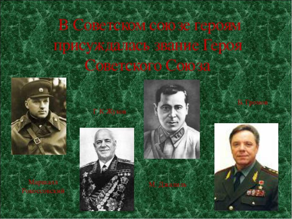 В Советском союзе героям присуждалась звание Героя Советского Союза Маршалл...