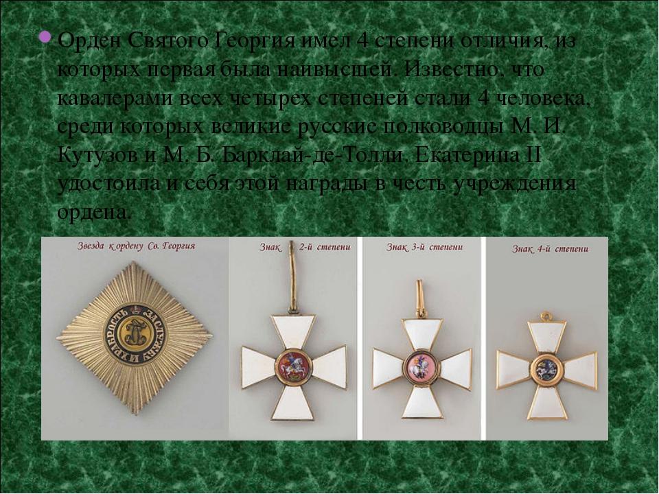 Орден Святого Георгия имел 4 степени отличия, из которых первая была наивысше...