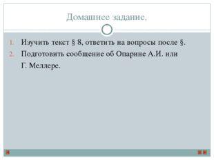 Домашнее задание. Изучить текст § 8, ответить на вопросы после §. Подготовить