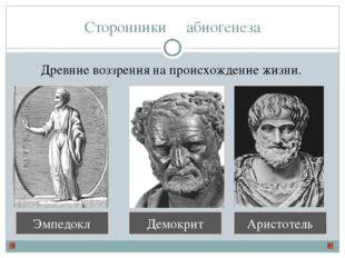 Сторонники абиогенеза Эмпедокл Демокрит Аристотель Древние воззрения на проис
