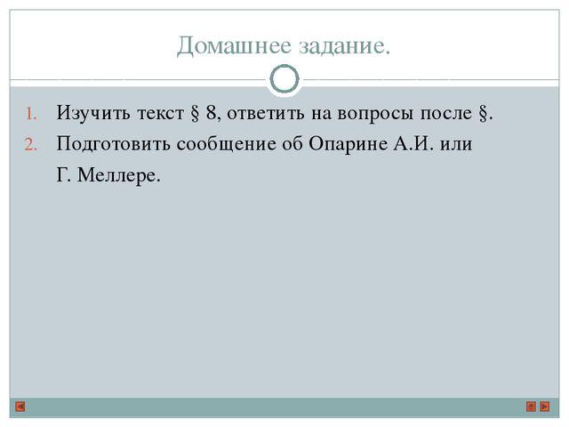 Домашнее задание. Изучить текст § 8, ответить на вопросы после §. Подготовить...