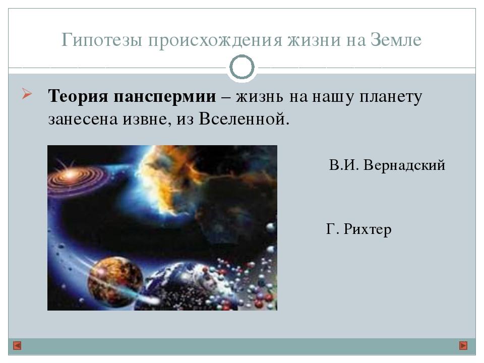 Гипотезы происхождения жизни на Земле Теория панспермии – жизнь на нашу плане...