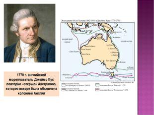 1770 г. английский мореплаватель Джеймс Кук повторно «открыл» Австралию, кото