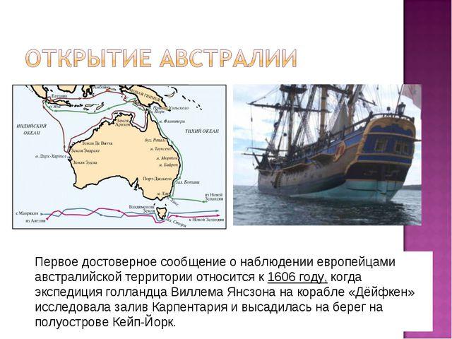 Первое достоверное сообщение о наблюдении европейцами австралийской территори...