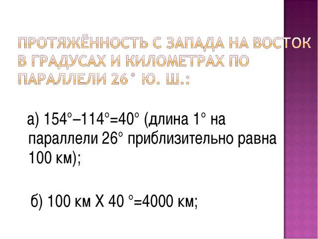 а) 154°–114°=40° (длина 1° на параллели 26° приблизительно равна 100 км); б)...