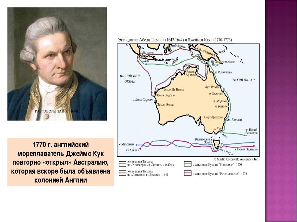 1770 г. английский мореплаватель Джеймс Кук повторно «открыл» Австралию, кото...