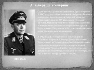 А́льберт Ке́ссельринг (1885-1960) Один из самых успешных генералов Третьего р