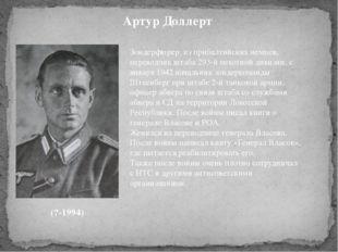 Зондерфюрер, из прибалтийских немцев, переводчик штаба 293-й пехотной дивизии