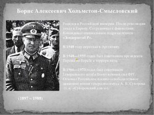 Борис Алексеевич Хольмстон-Смысловский (1897 – 1988) Родился в Российской имп