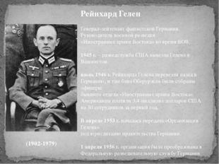 Рейнхард Гелен (1902-1979) Генерал-лейтенант фашистской Германии. Руководите