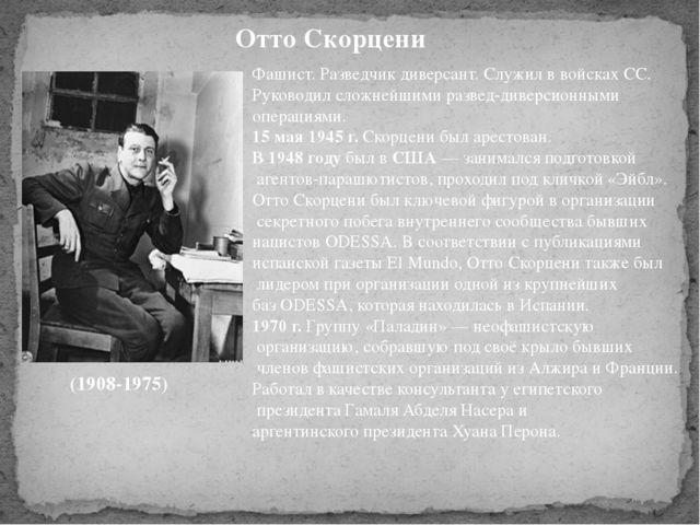 Отто Скорцени (1908-1975) Фашист. Разведчик диверсант. Служил в войсках СС. Р...
