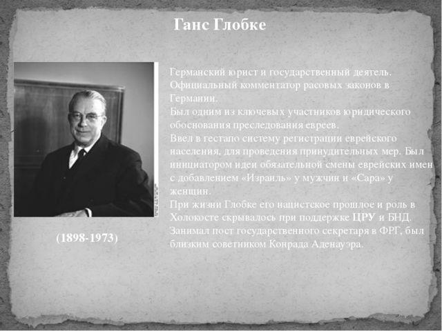 Ганс Глобке (1898-1973) Германский юрист и государственный деятель. Официальн...