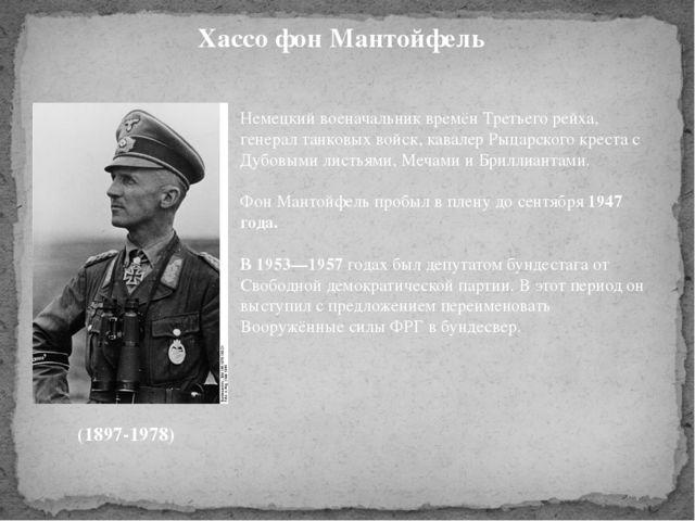 Хассо фон Мантойфель (1897-1978) Немецкий военачальник времён Третьего рейха,...