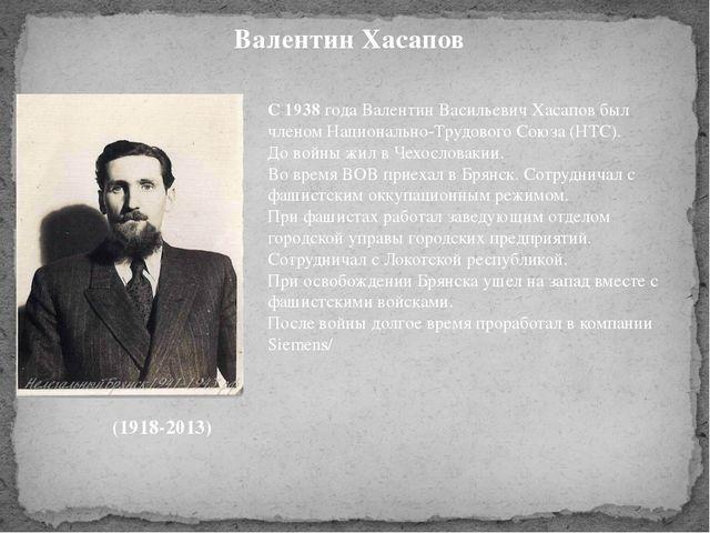 Валентин Хасапов (1918-2013) С 1938 года Валентин Васильевич Хасапов был член...