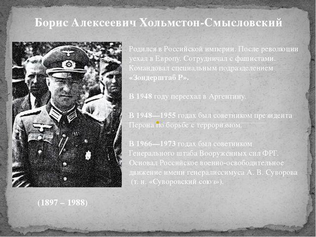 Борис Алексеевич Хольмстон-Смысловский (1897 – 1988) Родился в Российской имп...