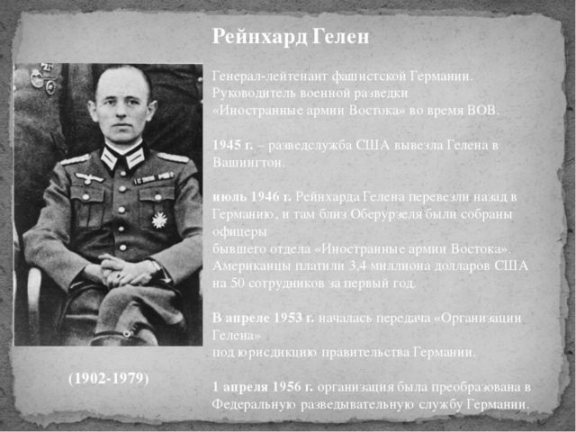 Рейнхард Гелен (1902-1979) Генерал-лейтенант фашистской Германии. Руководите...