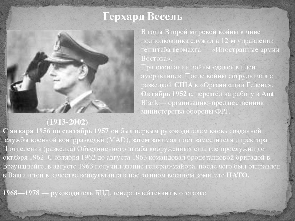 Герхард Весель В годы Второй мировой войны в чине подполковника служил в 12-м...