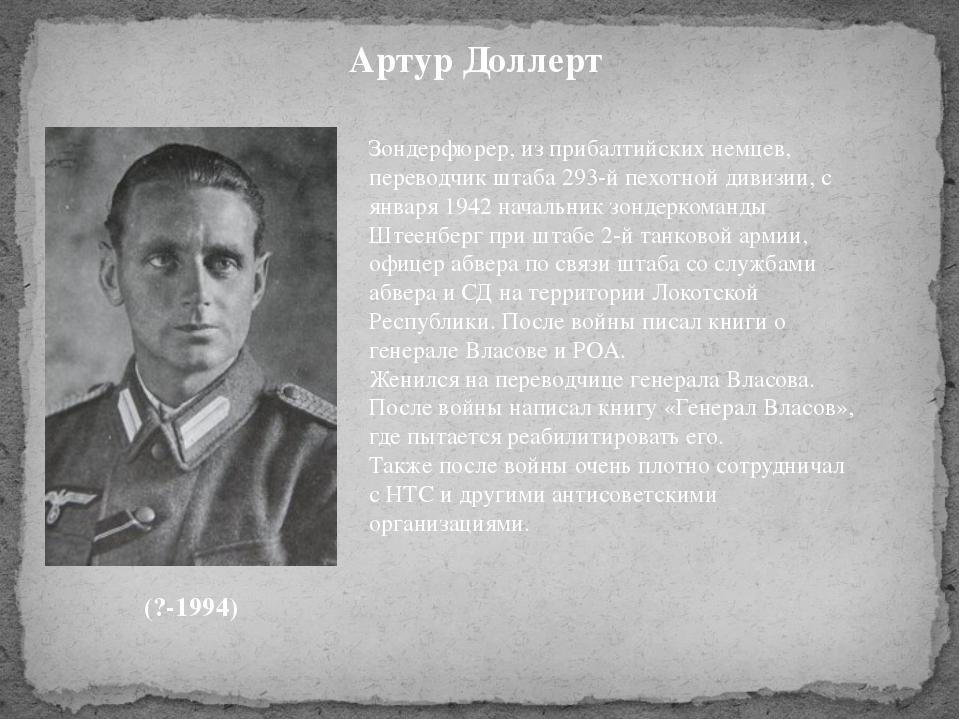 Зондерфюрер, из прибалтийских немцев, переводчик штаба 293-й пехотной дивизии...