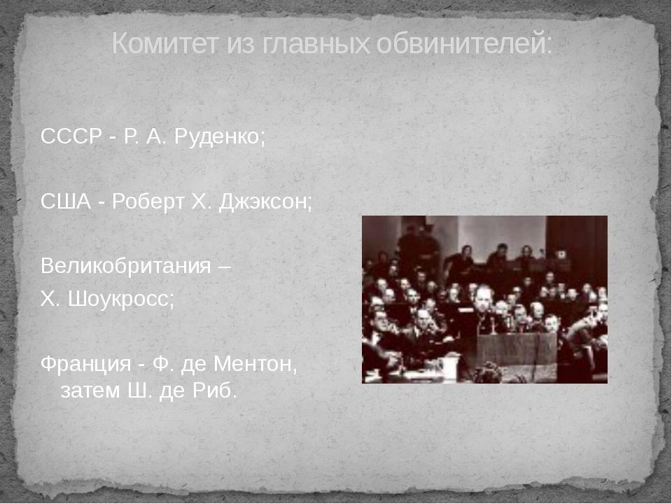 Комитет из главных обвинителей: СССР - Р. А. Руденко; США - Роберт Х. Джэксон...