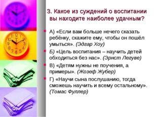 3. Какое из суждений о воспитании вы находите наиболее удачным? А) «Если вам