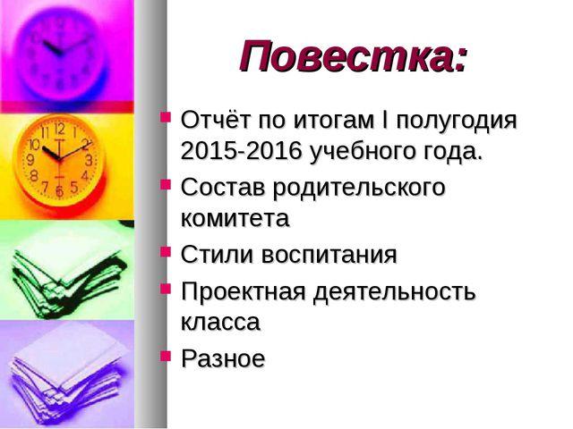 Повестка: Отчёт по итогам I полугодия 2015-2016 учебного года. Состав родител...