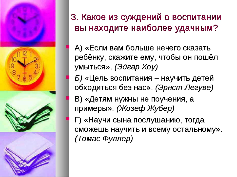 3. Какое из суждений о воспитании вы находите наиболее удачным? А) «Если вам...