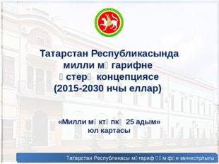 Татарстан Республикасында милли мәгарифне үстерү концепциясе (2015-2030 нчы е
