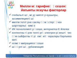 Татарстан Республикасы мәгариф һәм фән министрлыгы Милли мәгарифнең үсешенә й