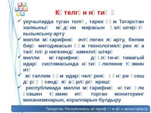 Татарстан Республикасы мәгариф һәм фән министрлыгы Көтелгән нәтиҗә укучыларда