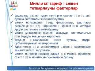 Татарстан Республикасы мәгариф һәм фән министрлыгы Милли мәгариф үсешен тотка