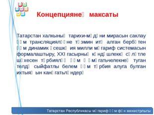 Татарстан Республикасы мәгариф һәм фән министрлыгы Концепциянең максаты Татар