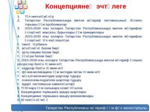 Татарстан Республикасы мәгариф һәм фән министрлыгы Концепциянең эчтәлеге Төп