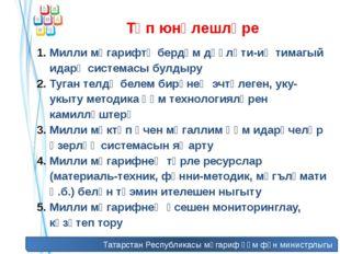 Татарстан Республикасы мәгариф һәм фән министрлыгы Төп юнәлешләре Милли мәгар