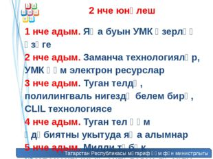 Татарстан Республикасы мәгариф һәм фән министрлыгы 2 нче юнәлеш 1 нче адым. Я