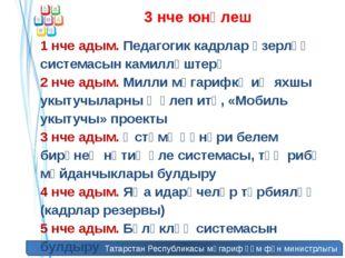 Татарстан Республикасы мәгариф һәм фән министрлыгы 3 нче юнәлеш 1 нче адым. П