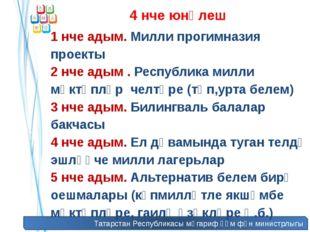Татарстан Республикасы мәгариф һәм фән министрлыгы 4 нче юнәлеш 1 нче адым. М