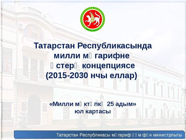 Татарстан Республикасында милли мәгарифне үстерү концепциясе (2015-2030 нчы е...