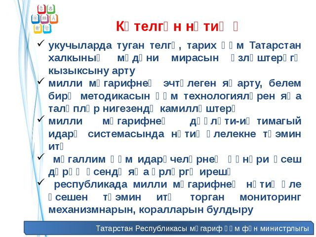 Татарстан Республикасы мәгариф һәм фән министрлыгы Көтелгән нәтиҗә укучыларда...