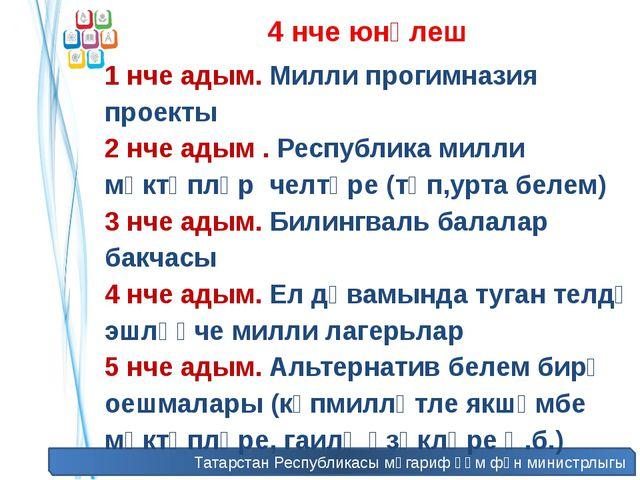 Татарстан Республикасы мәгариф һәм фән министрлыгы 4 нче юнәлеш 1 нче адым. М...