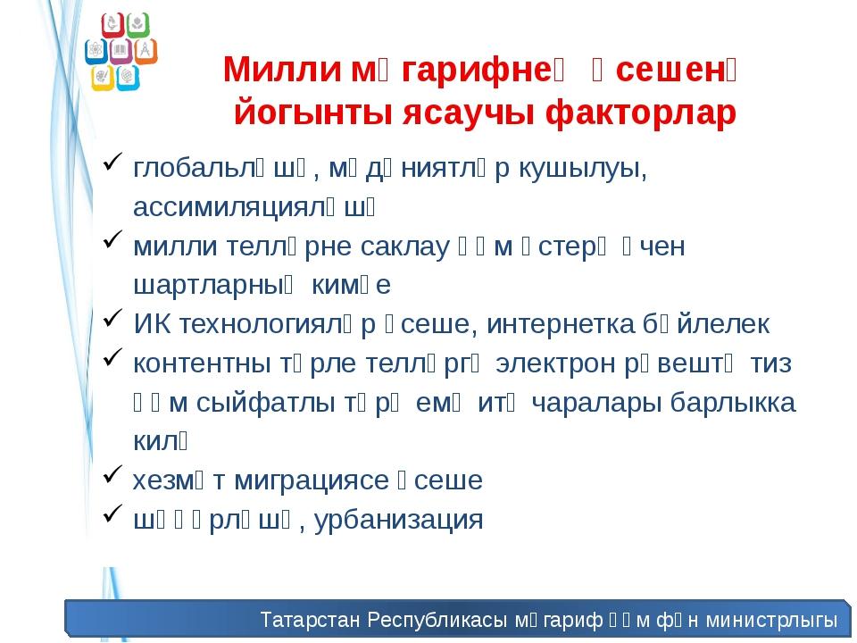Татарстан Республикасы мәгариф һәм фән министрлыгы Милли мәгарифнең үсешенә й...
