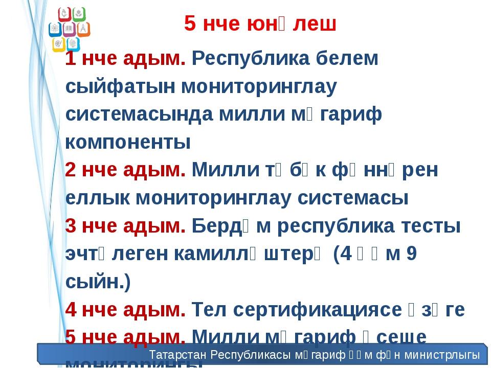 Татарстан Республикасы мәгариф һәм фән министрлыгы 5 нче юнәлеш 1 нче адым. Р...