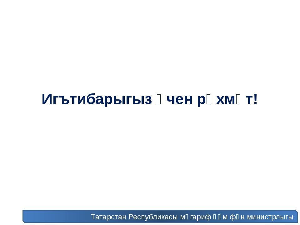 Татарстан Республикасы мәгариф һәм фән министрлыгы Игътибарыгыз өчен рәхмәт!