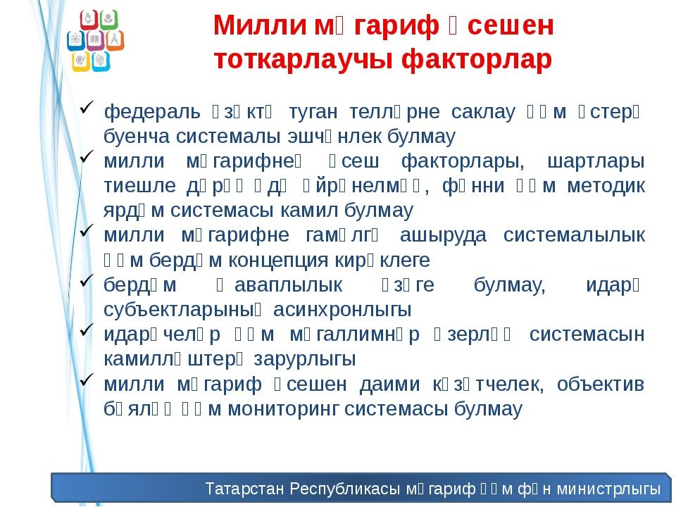 Татарстан Республикасы мәгариф һәм фән министрлыгы Милли мәгариф үсешен тотка...