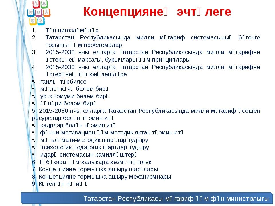 Татарстан Республикасы мәгариф һәм фән министрлыгы Концепциянең эчтәлеге Төп...