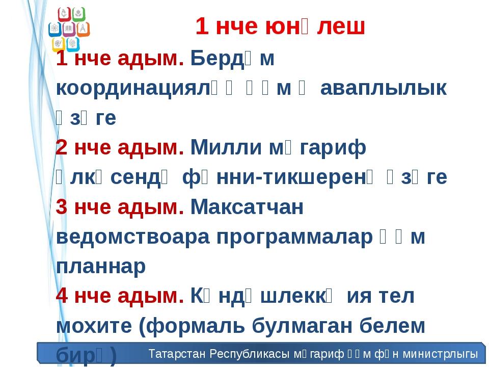 Татарстан Республикасы мәгариф һәм фән министрлыгы 1 нче юнәлеш 1 нче адым. Б...