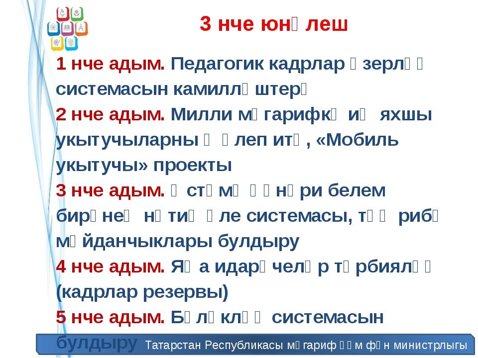 Татарстан Республикасы мәгариф һәм фән министрлыгы 3 нче юнәлеш 1 нче адым. П...