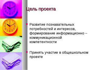 Цель проекта Развитие познавательных потребностей и интересов, формирование и
