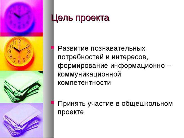 Цель проекта Развитие познавательных потребностей и интересов, формирование и...