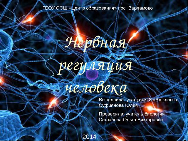 Нервная регуляция человека ГБОУ СОШ «Центр образования» пос. Варламово Выполн...